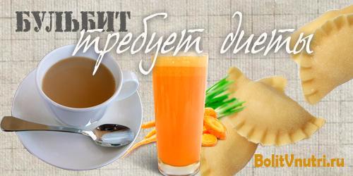 dieta bulbit - Диета при бульбите: лечение народными средствами