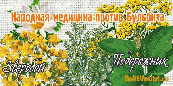narodnaymedicthina - Диета при бульбите: лечение народными средствами