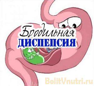 brodildispepsia 300x276 - Симптомы и лечение бродильной диспепсии