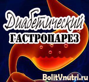 gasroporez 300x276 - Симптомы и лечение диабетического гастропареза желудка