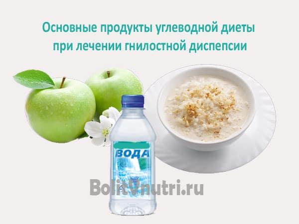 Гнилостная диспепсия, диета: вода, яблоки, рисовая каша без масла