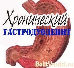 Симптомы и лечение хронического гастродуоденита