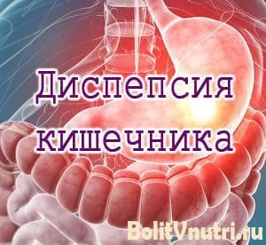 Органическая диспепсия желудка что это такое симптомы лечение