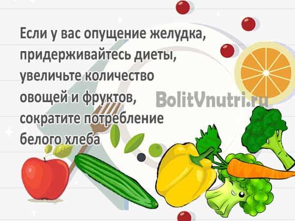Опущение желудка, диета, больше овощей, фруктов, без белого хлеба