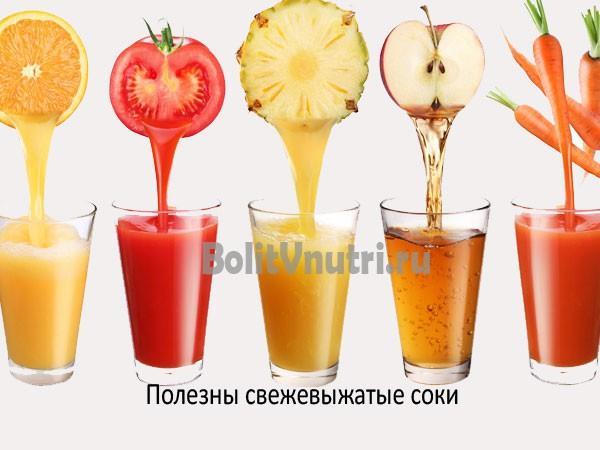 Свежевыжатые соки полезны при бульбите