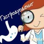 лечение гастродуоденита лекарствами